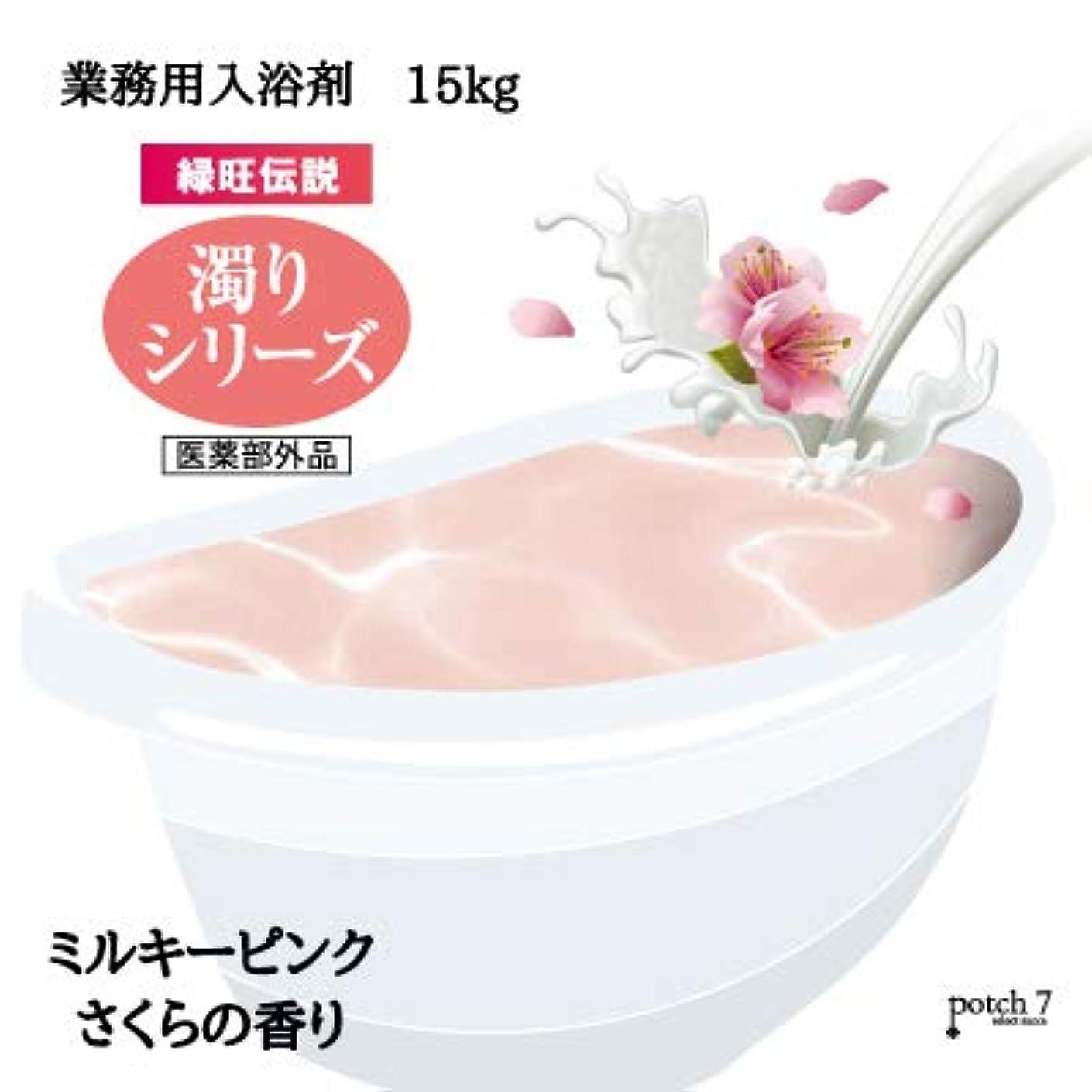 騙す発症一生業務用入浴剤 濁り入浴剤「ミルキーピンク」15Kg(7.5Kgx2袋入)GYR-P
