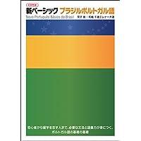 新ベーシック ブラジルポルトガル語 【CD付き】