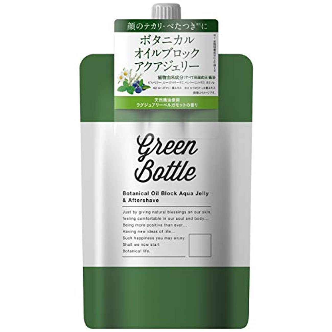 そっと喪ダイバーグリーンボトルボタニカル グリーンボトル ボタニカルオイルブロックアクアジェリー 化粧水 ラグジュアリーベルガモットの香り 150g