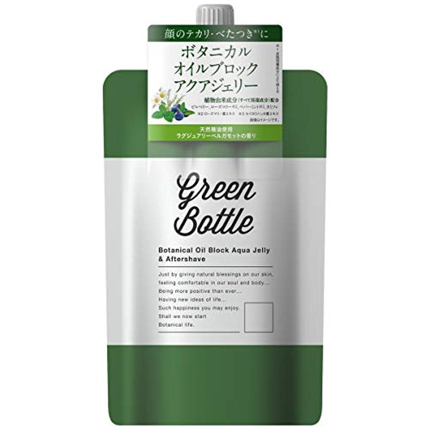 パーク細分化する金銭的グリーンボトルボタニカル グリーンボトル ボタニカルオイルブロックアクアジェリー 化粧水 ラグジュアリーベルガモットの香り 150g
