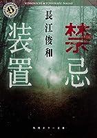 禁忌装置 (角川ホラー文庫)