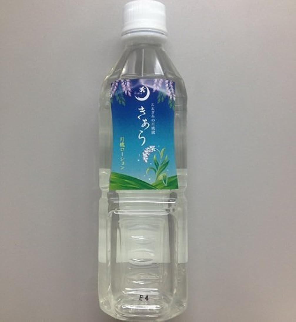 操作魚の量きあら化粧水500ml(詰め替え用)