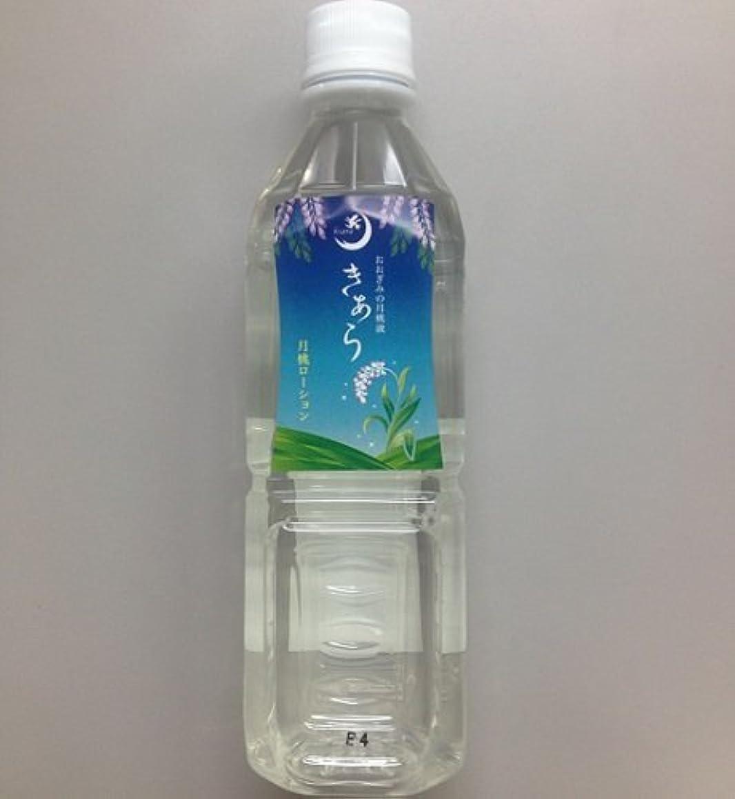 病気だと思う歩行者パシフィックきあら化粧水500ml(詰め替え用)
