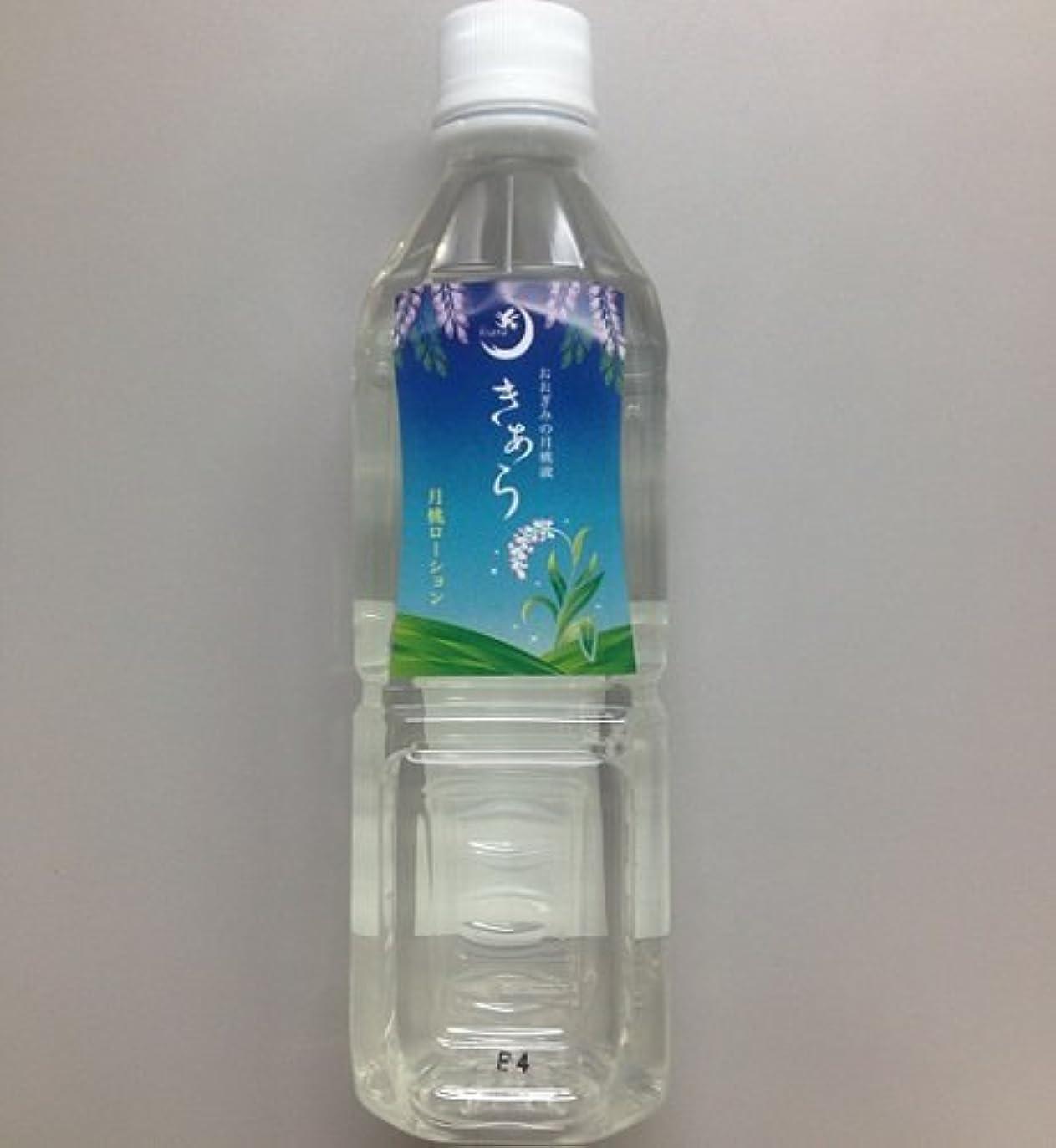 癌つかの間自由きあら化粧水500ml(詰め替え用)