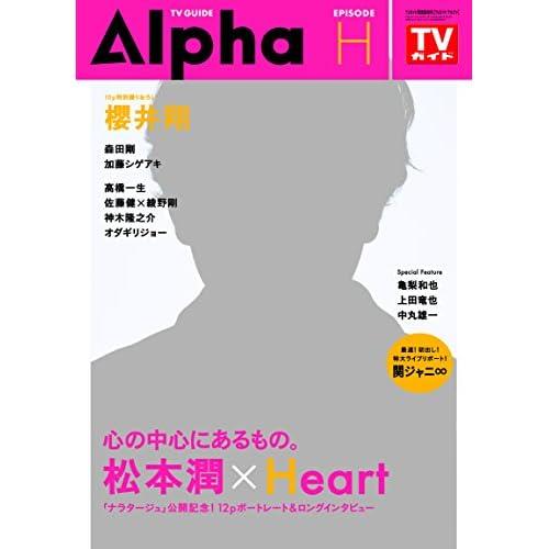 TVガイドAlpha EPISODE H