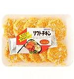 ソフトチキン 25g×10個入り オキハム サクサクふわりとした食感のチキンカツ お弁当やオードブルにおすすめのお惣菜
