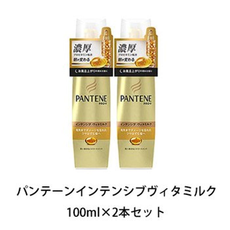 変わるシルク費やすパンテーン PRO-V インテンシブ ヴィタミルク 100ml×2個セット