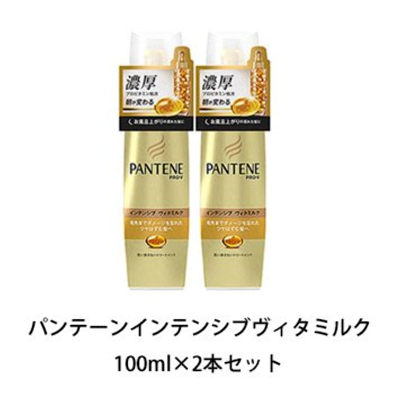 生活結婚する皮パンテーン PRO-V インテンシブ ヴィタミルク 100ml×2個セット