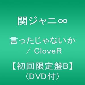 言ったじゃないか / CloveR 【初回限定盤B】(DVD付)