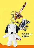 【品】ピーナッツカーニバル限定 マスコットスヌーピー
