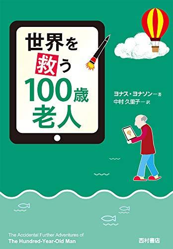 世界を救う100歳老人