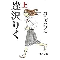 逢沢りく 上 (文春文庫 ほ 22-1)