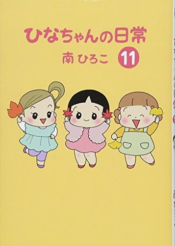 ひなちゃんの日常 11 (産経コミックス)の詳細を見る