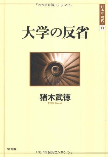 大学の反省 (日本の〈現代〉11)の詳細を見る