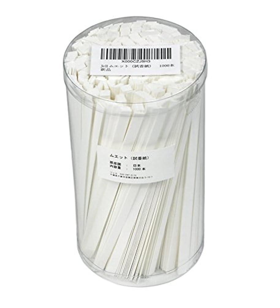 尋ねる書く海岸Jell ムエット1000本(試香紙、香料試験紙、プロ用)