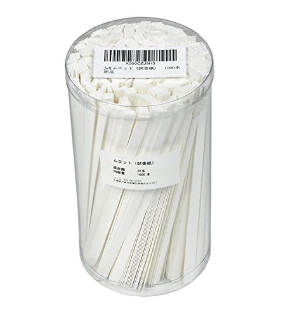 伝染病彫る洗剤Jell ムエット1000本(試香紙、香料試験紙、プロ用)