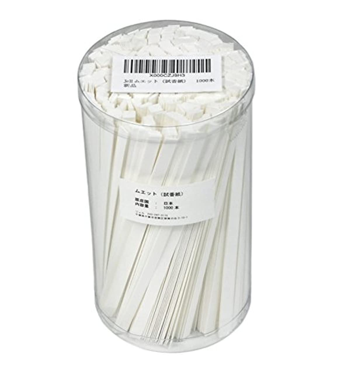 自己尊重実験的突然Jell ムエット1000本(試香紙、香料試験紙、プロ用)