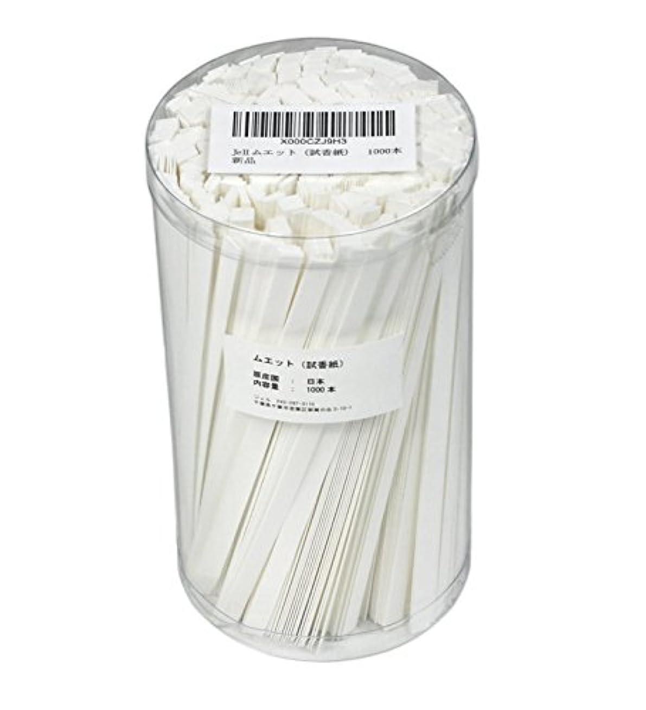 不平を言う親密な葉Jell ムエット1000本(試香紙、香料試験紙、プロ用)
