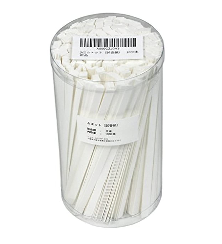 解放拡散するアークJell ムエット1000本(試香紙、香料試験紙、プロ用)