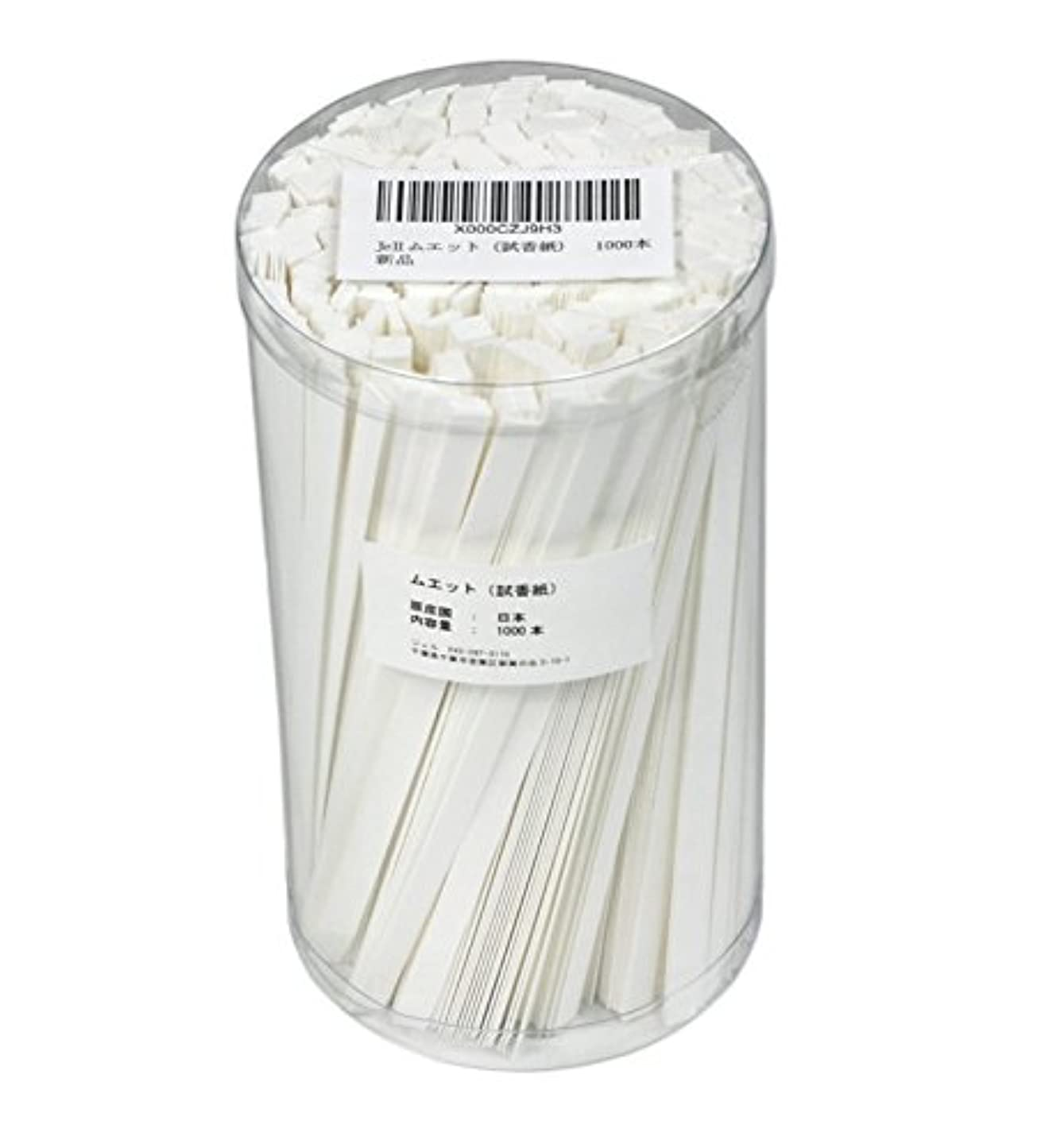 穏やかなプラットフォーム参照Jell ムエット1000本(試香紙、香料試験紙、プロ用)
