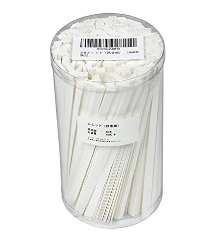 有名人に沿って式Jell ムエット1000本(試香紙、香料試験紙、プロ用)