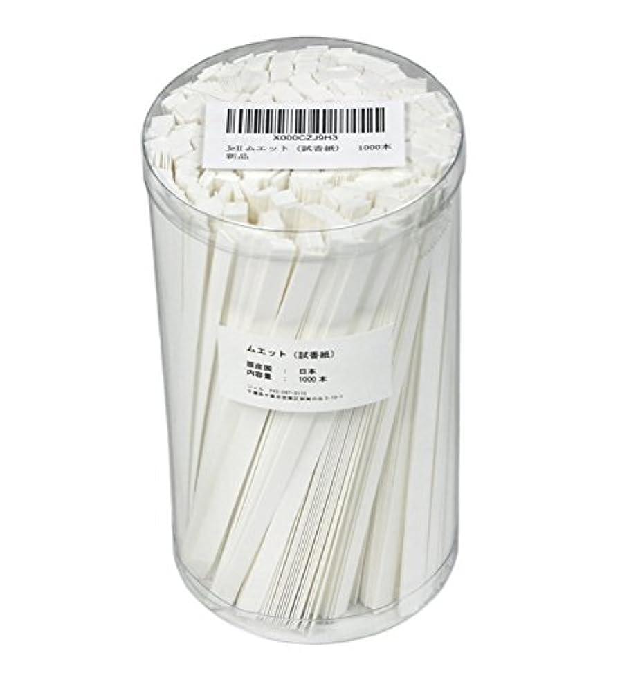 反逆者けがをする効率的Jell ムエット1000本(試香紙、香料試験紙、プロ用)