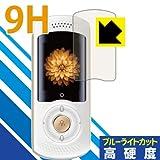 表面硬度9Hフィルムにブルーライトカットもプラス 9H高硬度[ブルーライトカット]保護フィルム 次世代AI携帯音声翻訳機 Mayumi II 日本製
