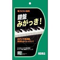 KORG 鍵盤みがっき! 電子ピアノ鍵盤専用クリーニングシート