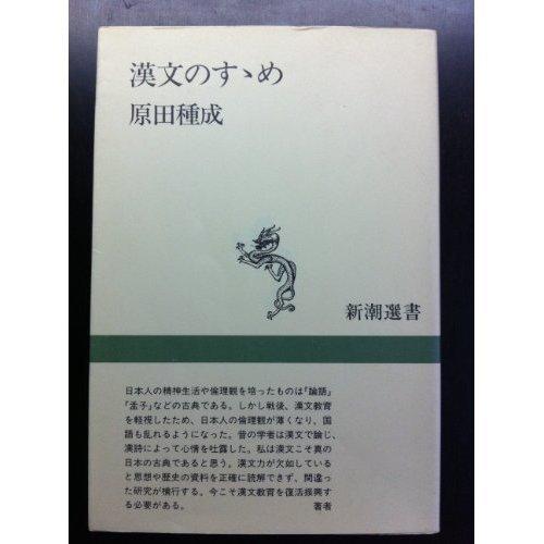 漢文のすすめ (新潮選書)の詳細を見る
