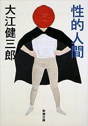 性的人間 (新潮文庫)