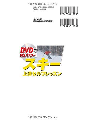 DVDで完全マスター!  スキー 上達セルフレッスン (コツがわかる本!)