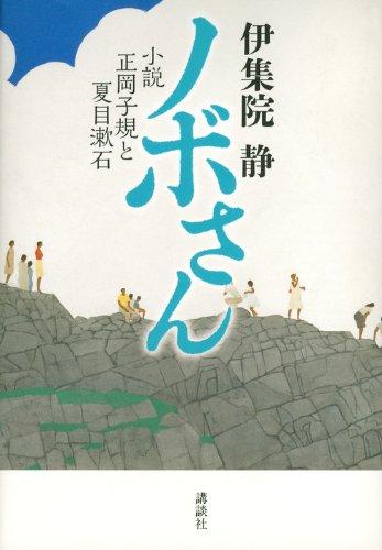 ノボさん 小説 正岡子規と夏目漱石の詳細を見る