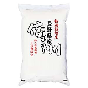 【玄米】長野県伊那産 特別栽培米 玄米 JA上伊那 「特A」連続受賞米 こしひかり 5kgx1袋 平成28年産 新米
