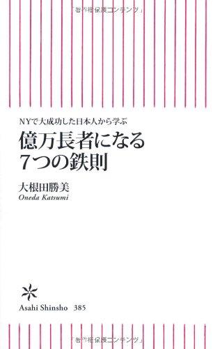 NYで大成功した日本人から学ぶ 億万長者になる7つの鉄則 (朝日新書)の詳細を見る