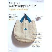 毎日かわいい!私だけの手作りバッグ (SEIBIDO MOOK)