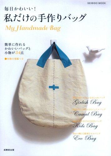 毎日かわいい!私だけの手作りバッグ (SEIBIDO MOOK)の詳細を見る