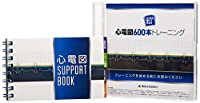 W>心電図support book (<CDーROM>)