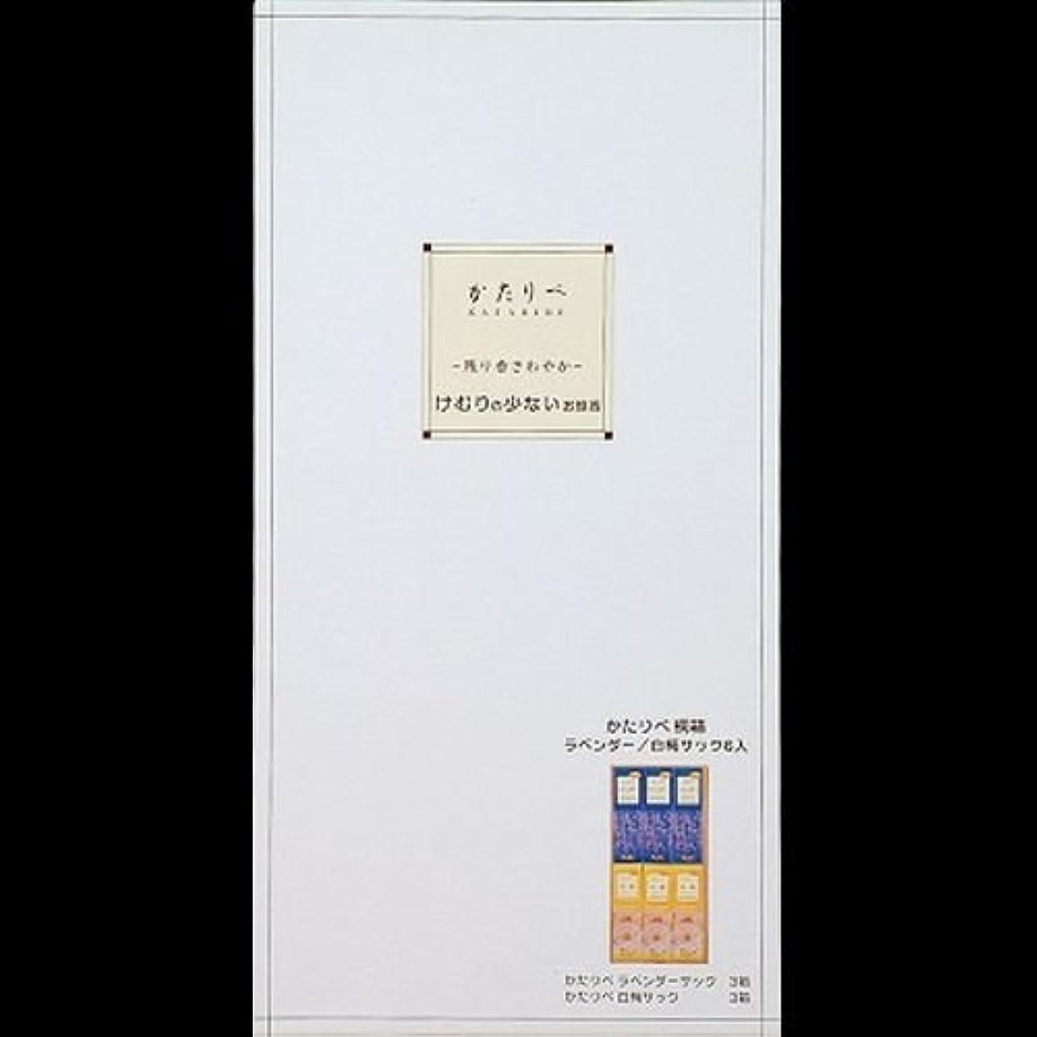 クラッシュ無意識実業家【まとめ買い】かたりべ 桐箱 ラベンダー?白梅 サック6入 ×2セット