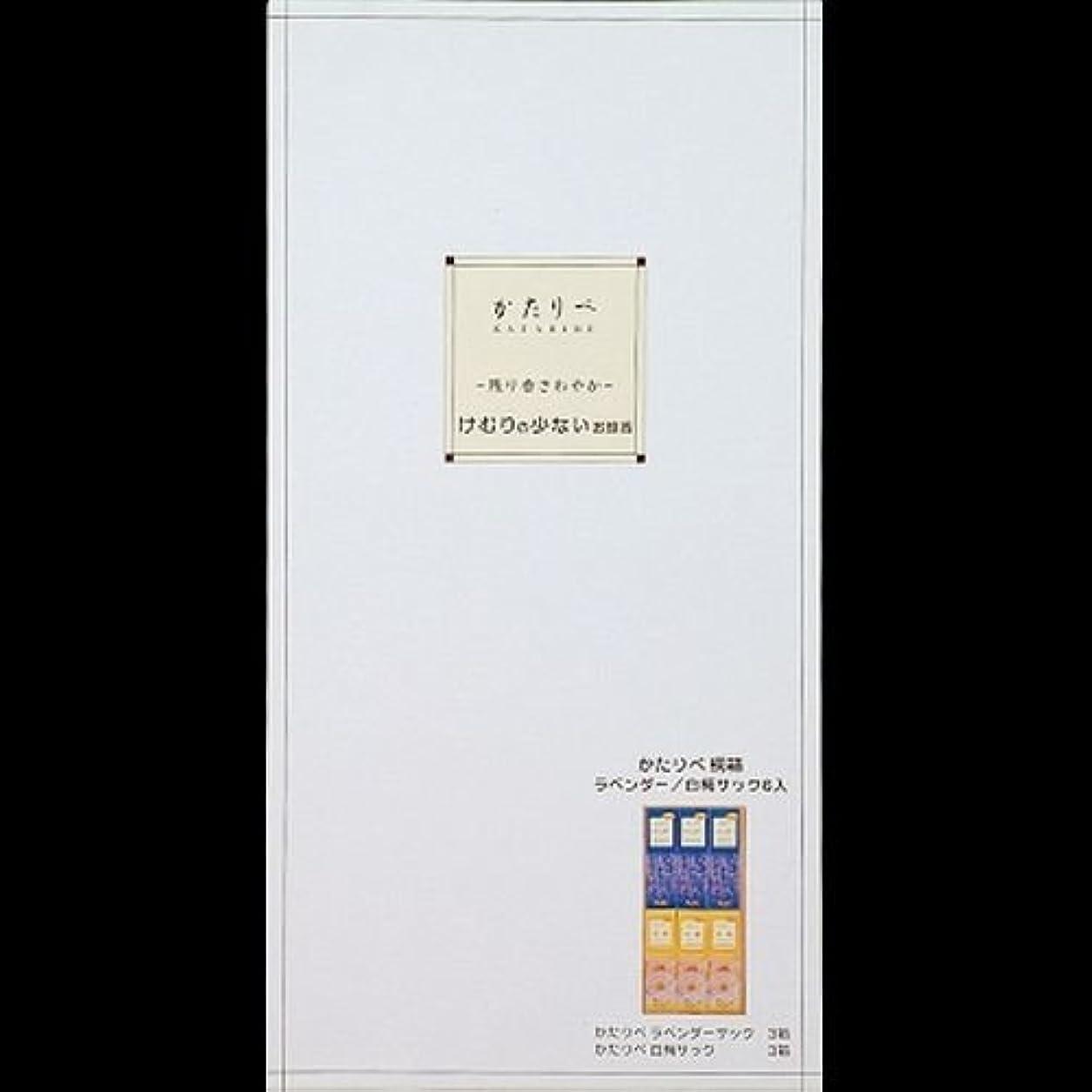 偶然元気火曜日【まとめ買い】かたりべ 桐箱 ラベンダー?白梅 サック6入 ×2セット