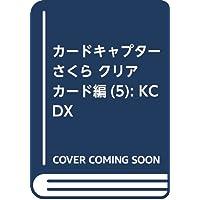 カードキャプターさくら クリアカード編(5) (KCデラックス なかよし)