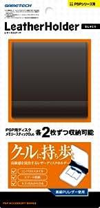 PSP用ディスクホルダー『レザーホルダーP3(ブラック)』