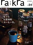 rakra (ラクラ) vol.93 2019 2/26 [ もっと自家焙煎コーヒーを。 ] 画像