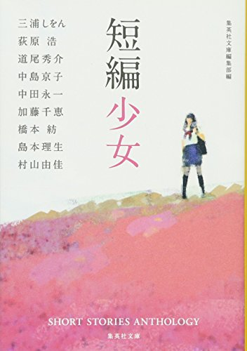 短編少女 (集英社文庫)の詳細を見る