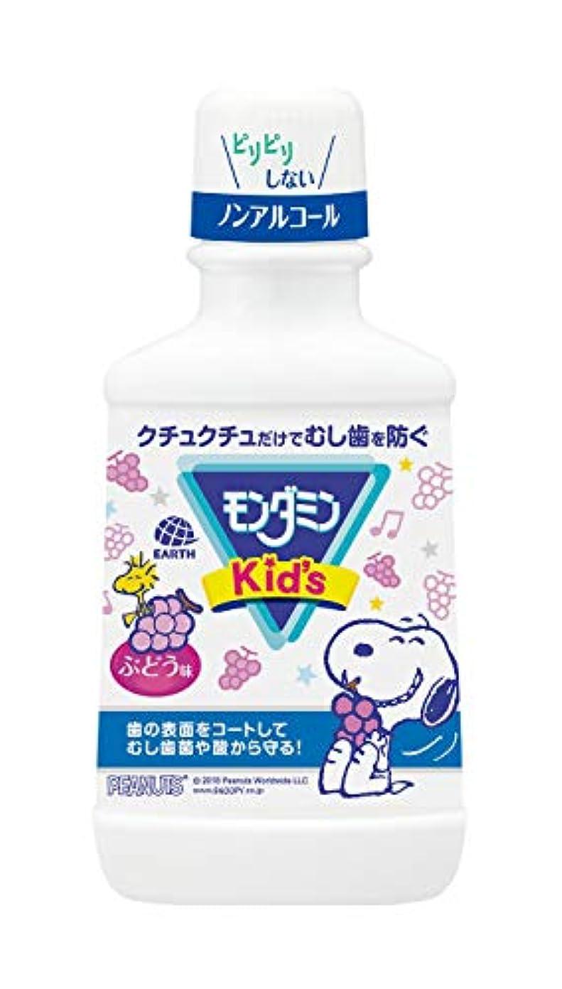 成人期ハウスかどうか【医薬部外品】モンダミンKID'S ぶどう味 子供用マウスウォッシュ [250mL]