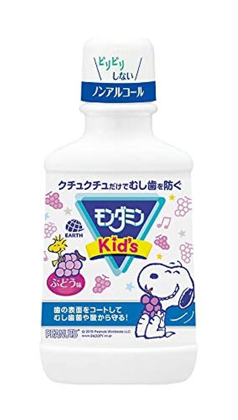 本部袋ジャンル【医薬部外品】モンダミンKID'S ぶどう味 子供用マウスウォッシュ [250mL]