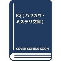 IQ (ハヤカワ・ミステリ文庫)