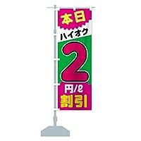 本日ハイオク2円リットル割引 のぼり旗 サイズ選べます(ジャンボ90x270cm 左チチ)