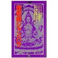 理想郷シャンバラ―チベットの奥地にひそむ賢者の国 (学研ポケットムー・シリーズ (8))