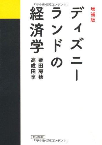増補版 ディズニーランドの経済学 (朝日文庫)の詳細を見る