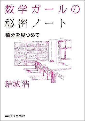 [画像:数学ガールの秘密ノート/積分を見つめて (数学ガールの秘密ノートシリーズ)]